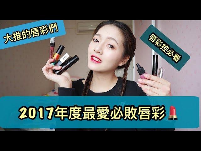 唇彩控快來 ! 2017年度最愛用唇彩試色+分享|劉力穎