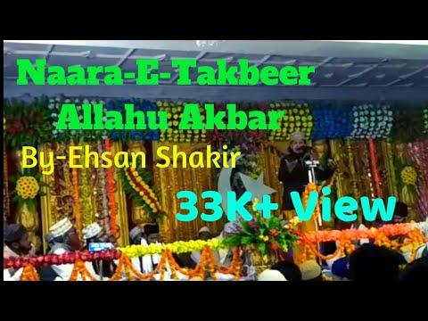 Ehsan Shakir New Naat 2017 Nara-e-Takbeer Allahu Akbar