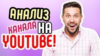 Аудит канала о жизни в Испании. Как сделать анализ канала на YouTube. Смотри ошибки в продвижении