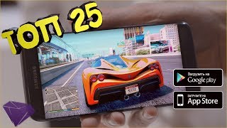 Топ 25 Игр с Открытым Миром Похожих На GTA 5 Для Android, iOS