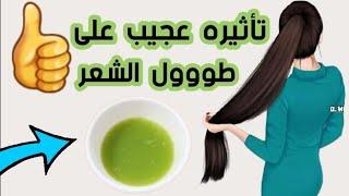 الجرجير لتطويل الشعر للارض // اوراق عجيبة المفعول بدون مبالغة✔✔ /افضل طريقه لاستعماله لتطويل✔ الشعر