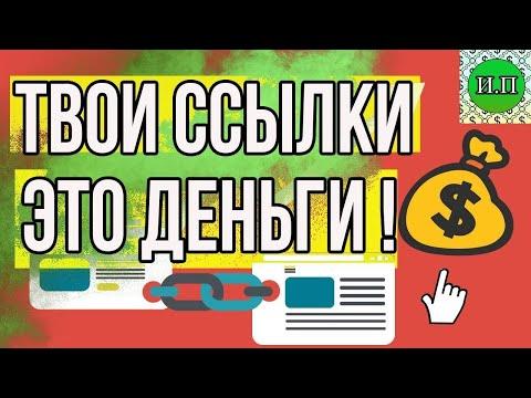 Твои ссылки - это Деньги ! Как заработать на своих ссылках.