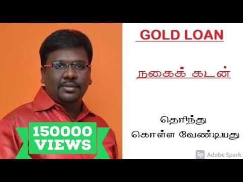 Gold Loan full details-நகை கடன்  பற்றிய முழுமையானவிவரம்