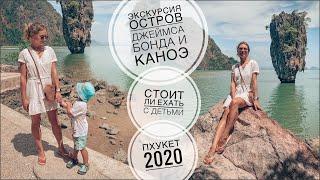 Остров Джеймса Бонда с детьми стоит ли ехать отдых в Тайланде Пхукет