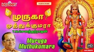 Muruga Muthu Kumara | Tamil Devotional | Murugan Songs | Kavadi Songs | T.M. Soundararajan