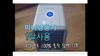 특가19900원! 미니냉풍기 한달 사용 솔직리뷰!! (…
