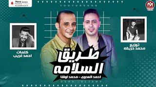 مهرجان طريق السلامه - انا اسمى حراق مضايقكم بغباء - هاتو سيرتى وقطعو -  احمد العدوى - محمد اوشا 2021