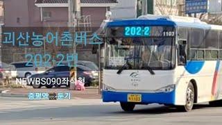 괴산농어촌버스 202-2번 NEWBS090좌석 아성교통…