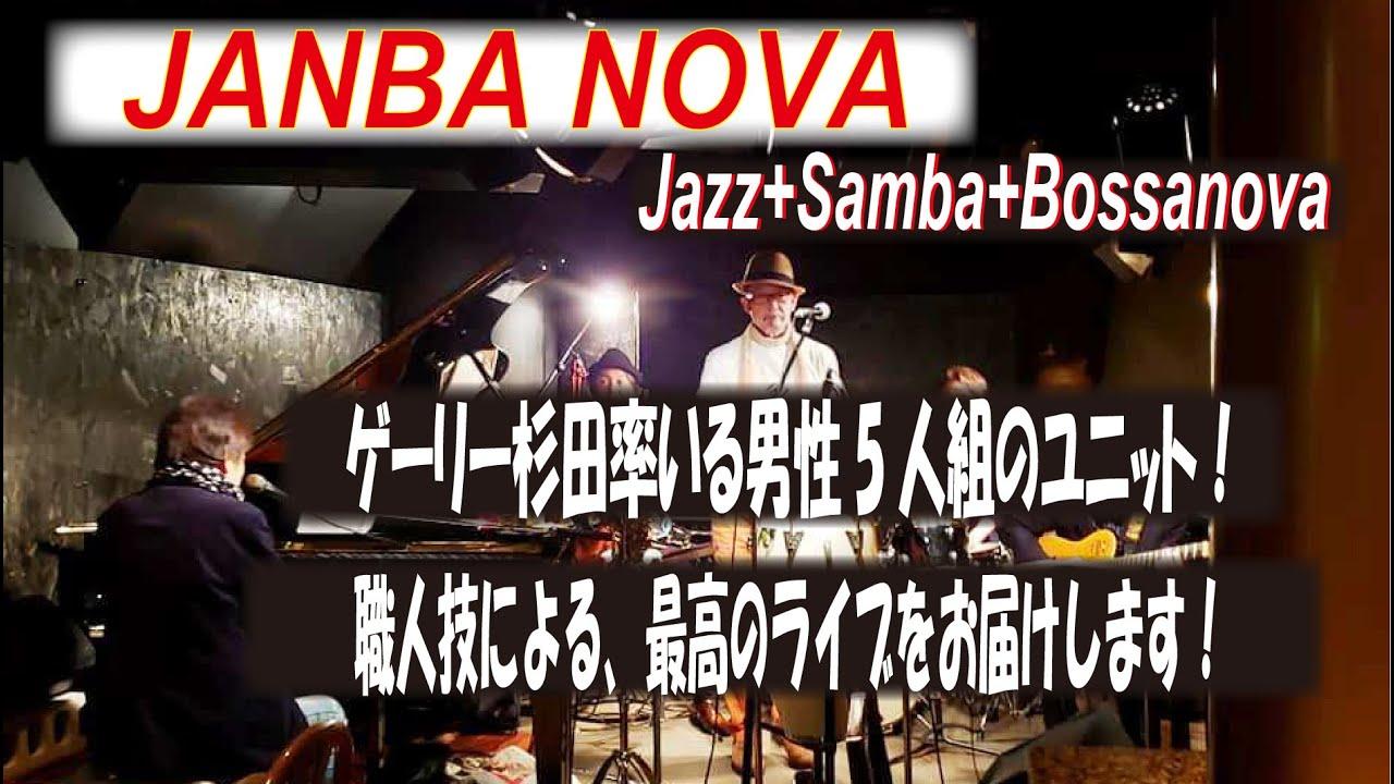 """ゲーリー杉田率いる男性5人の職人技による最高のライブ!(Samba japonês)""""JAMBA NOVA"""" LIVE @Jazz inn Lovely/Jazz+Samba+Bossanova"""