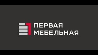 Первая мебельная - открытие нового производства. 19 мая 2017 года.(, 2017-06-09T06:57:51.000Z)