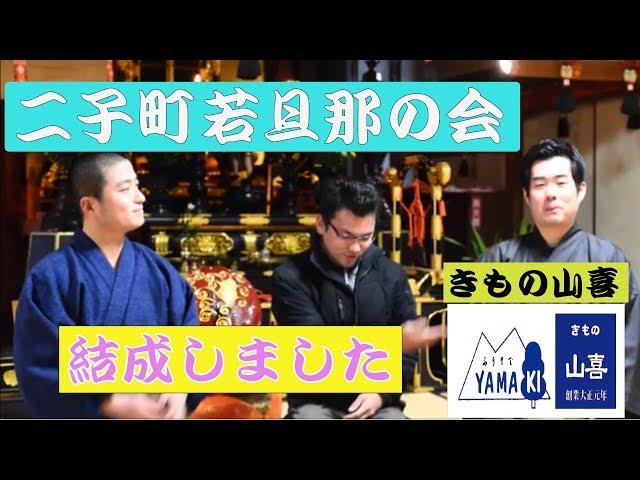 日本文化の、後継者達でユニットを結成しました!【きもの山喜】
