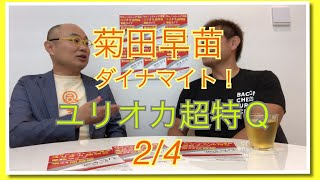 菊田早苗と縁ある方達を招きぶっちゃけトーク.