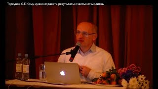 Торсунов О.Г.  Кому нужно отдавать результаты счастья от молитвы