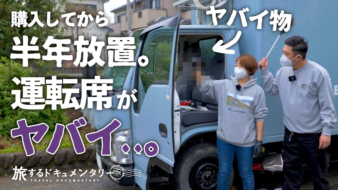 ヤフオクで買った50万円トラックの運転席下からヤバイ物出てきた。。。