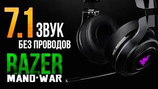 Razer ManO'War 7.1 - ЛУЧШИЕ БЕСПРОВОДНЫЕ НАУШНИКИ 7.1?