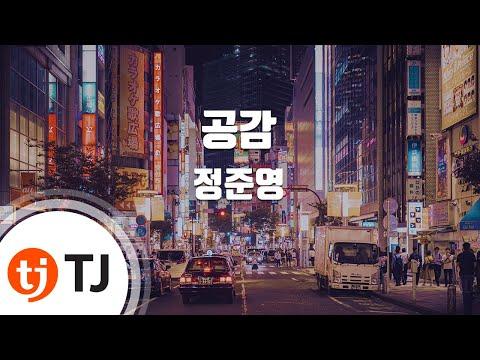 [TJ노래방 / 반키내림] 공감 - 정준영 / TJ Karaoke