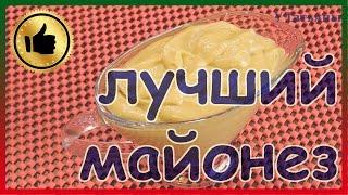 МАЙОНЕЗ домашний провансаль! Как приготовить майонез за 5 минут.(В этом видео мы будем готовить майонез домашний провансаль. Как приготовить майонез за 5 минут. Рецепт: 1)..., 2016-10-22T14:14:22.000Z)