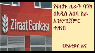 DireTube News - Turkey's public lender Ziraat Bank to become the first foreign bank of Ethiopia