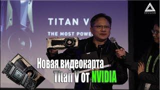 Новая видеокарта Titan V от NVIDIA!!! Теперь ждем новые GeForce Volta