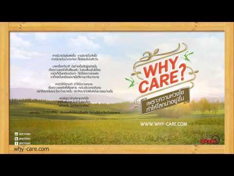 ธีร์ - อย่าคิดมาก (Official 'Why Care?' Audio by Malee and Spicy Disc) | spicydisc.com