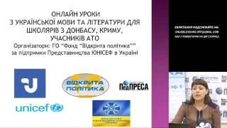 Онлайн-урок з української мови та літератури. Складні речення. Складнопідрядні. Іван Нечуй Левицький