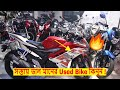 Used Bike Price 2019 🏍️ Buy/Sell/Exchange 😱 Buy Second Hand Bike Low Price In Dhaka..