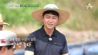 꽃미소 청년, 김성호 농부가 알려주는 '친환경 우렁이 농법'의 모든 것!