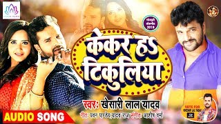 आ गया Khesari Lal Yadav का इस लगन में सबसे ज्यादा बजने वाला गाना | Kekar Ha Tikuliya #KhesariLalSong