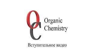 Органическая химия. Вступительное видео (озвученное).