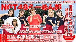 NGT48らーめん部「緊急招集会議~中村部長!! 会議がのびると麺ものびちゃいます!!~」#41杯目