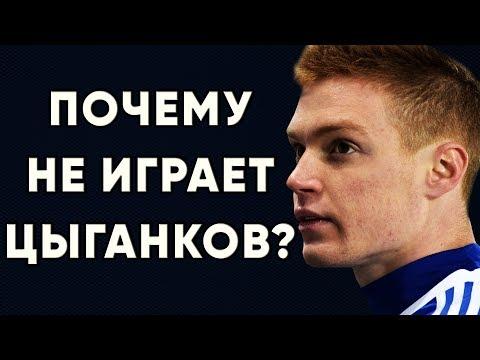 Почему Виктор Цыганков не играет за Динамо Киев ? Новости, трансферы футбола Украина