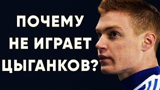 Почему Виктор Цыганков не играет за Динамо Киев Новости футбола Украина