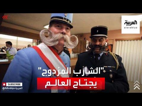 الشارب المزدوج.. موضة غريبة تجتاح العالم  - نشر قبل 5 ساعة