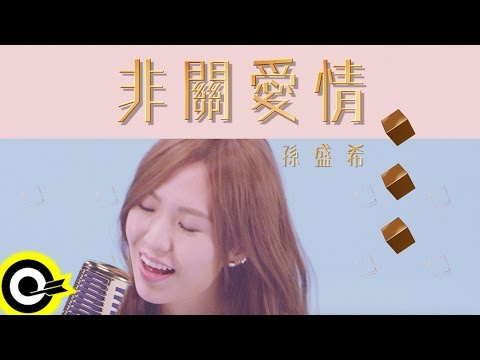 孫盛希 Shi Shi 【非關愛情 Let 's  talk about love】Official Music Video