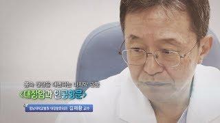대장암과 인공항문 - 영남대병원 대장항문외과 김재황 교…