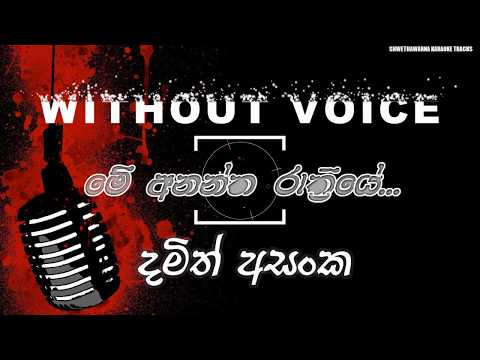 Me Anantha Rathriye Without Voice Damith Asanka Karaoke