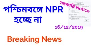No NPR in West Bengal   Stayed On National Population Register   Breaking News NPR