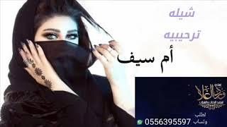 شيلة ترحيب بالضيوف, باسم أم العريس أم سيف, للطلب بدون حقوق جوال0556395597