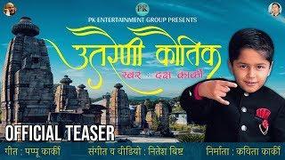Utraini Kautik Reprised Version Teaser Daksh Karki Pappu Karki Nitesh Bisht
