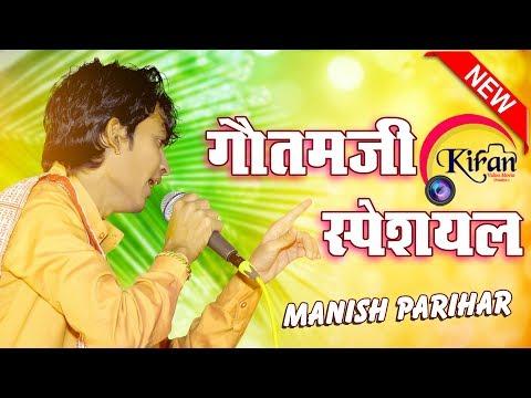 गौतम ऋषि महादेव भजन मनीष परिहार !! POSALIYA LIVE 2019 !!