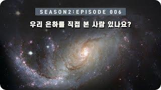 우주 다큐 : 우리 은하의 진짜 모습 [EP 006] - 미노스 thumbnail
