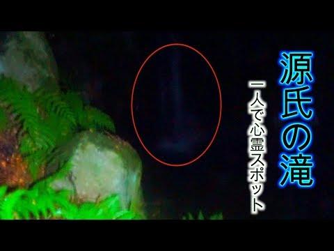 【心霊スポット】源氏の滝に一人で行ってみた…。