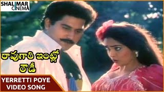Rao Gari Intlo Rowdy Movie || Yerretti Poye Video Song || ANR, Vanisri || Shalimarcinema