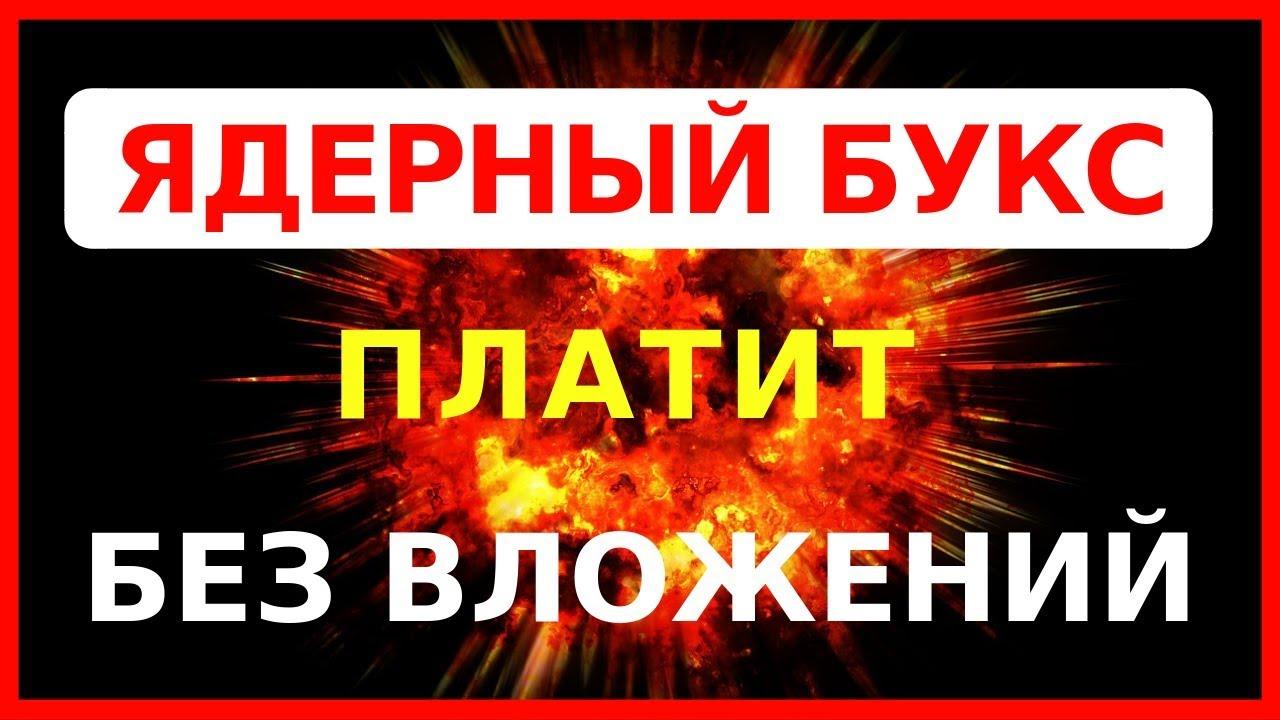 Ad-core - Заработок Ad-Core платит от 1 рубля | заработать рубли на автопилоте