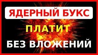 Ad-core - Заработок Без вложений Ad-Core платит от 1 рубля
