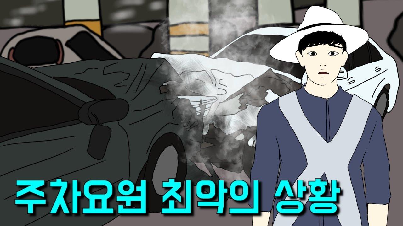 [랭킹툰] 주차장 알바할 때 겪는 황당한 일 TOP6