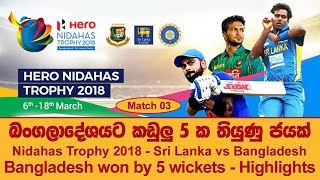 Sri Lanka vs Bangladesh Match - Bangladesh won by 5 wickets - Highlights...