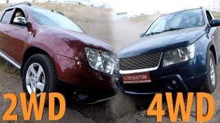 Витара или Дастер??? 4WD не нужен, если у вас...