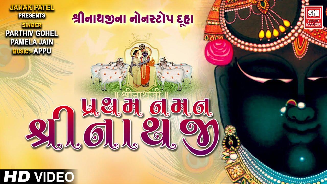 પ્રથમ નમન શ્રીનાથજી | Shrinathji Bhajan | Shri Thakorji Naman | shrinathji Satsang Bhajans