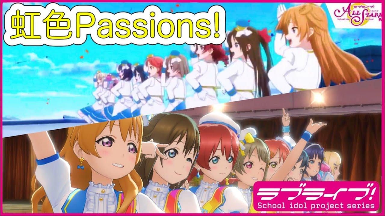 Passion 虹 色